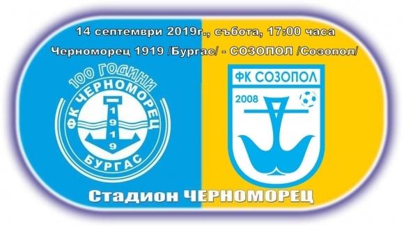 Отборът на Созопол продължава да бъде един от основните конкуренти
