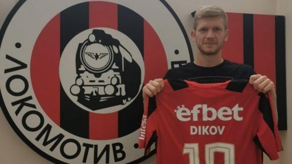 Отборът на Локомотив (София) привлече в състава си бившия голмайстор