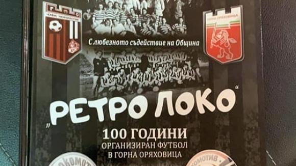 Локомотив (Горна Оряховица) през тази година ще отбележи 100 години