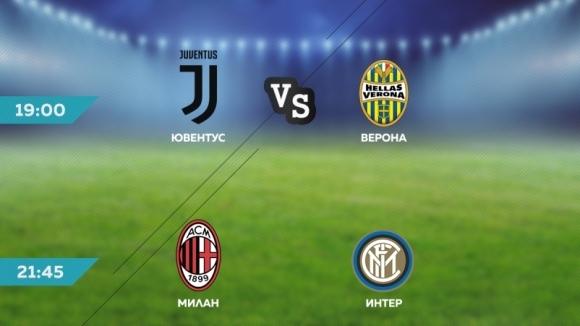 През уикенда феновете на футбола ще видят две от най-интересните