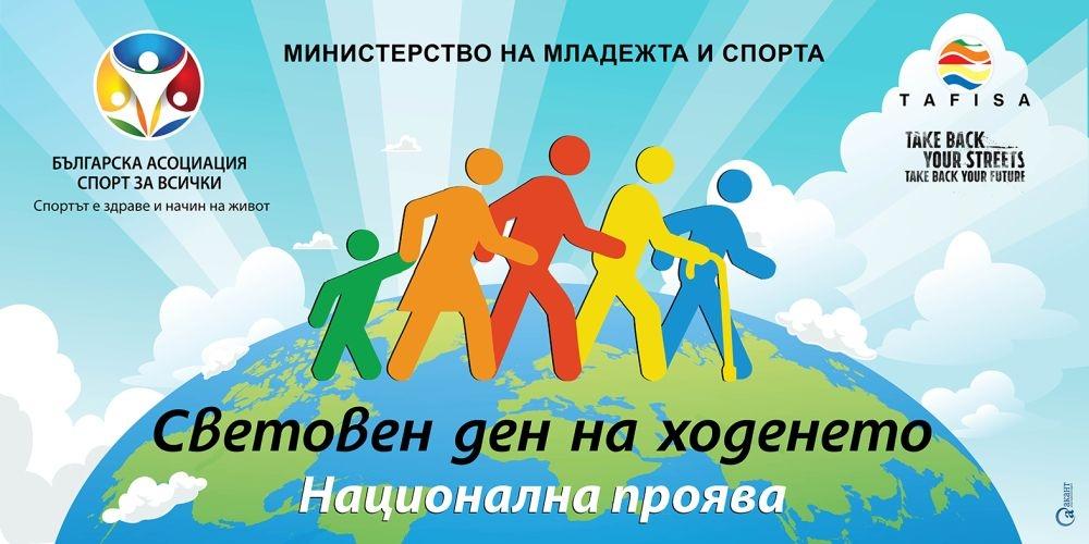 """Българска асоциация """"Спорт за всички"""" организира за 27-и пореден път"""