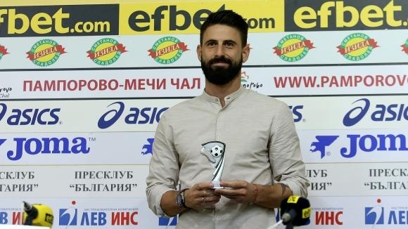 Капитанът на Локомотив (Пловдив) Димитър Илиав спечели приза за играч