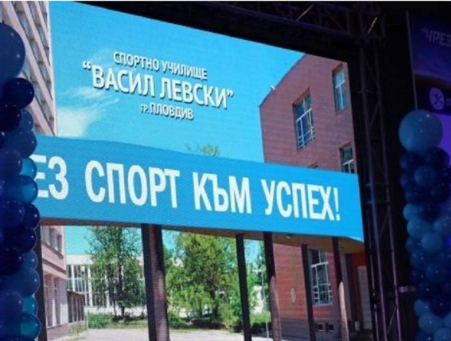 Със стилно тържество Спортното училище Васил Левски в Пловдив отпразнува