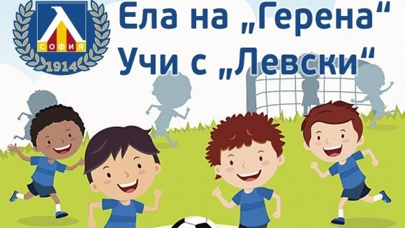 """Левскари, предстои втората среща от кампанията ни """"Учи с """"Левски""""."""