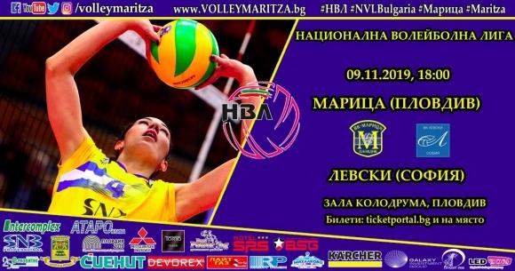 Шампионът на България по волейбол за жени Марица (Пловдив) ще