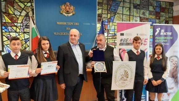 Зам.-министърът на младежта и спорта Стоян Андонов връчи почетни плакети