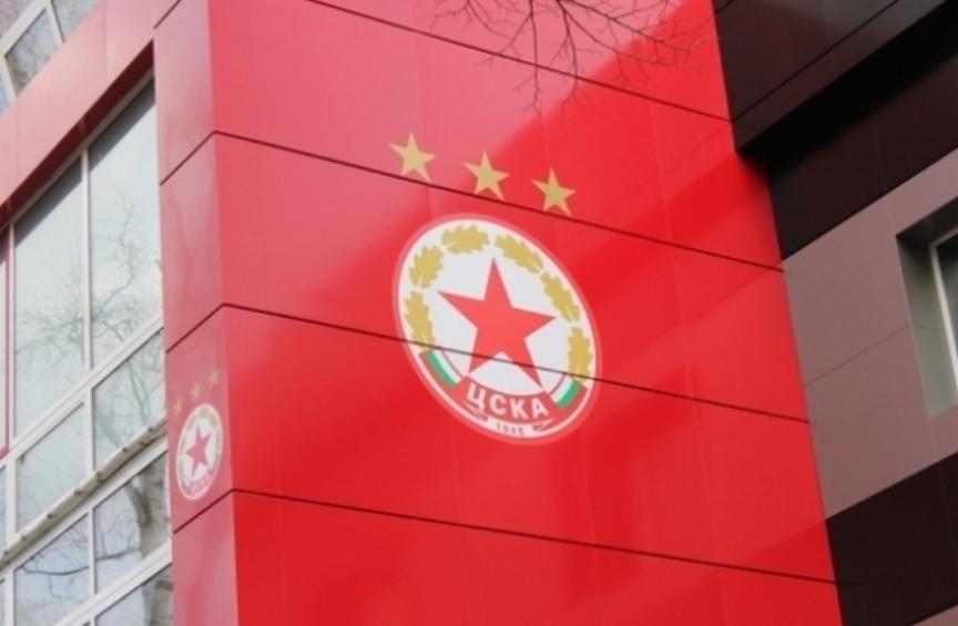 Кредиторите на фалиралото дружество ПФК ЦСКА АД вече получават парите