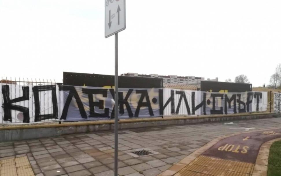 """Строежът на стадион """"Христо Ботев"""" в Пловдив бе официално зазимен."""