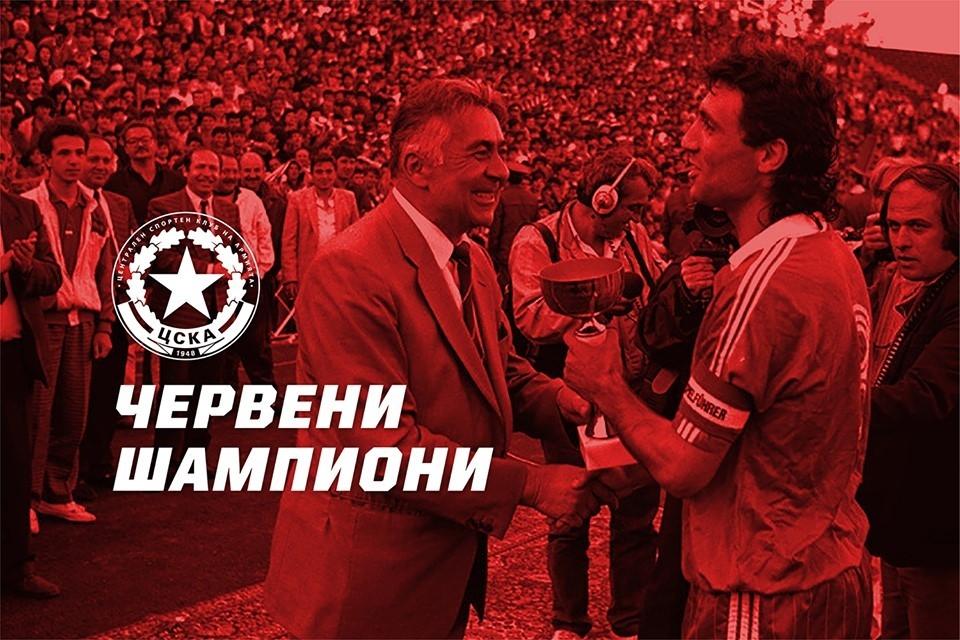 Всеки футболист и треньор, който е ставал шампион с ЦСКА
