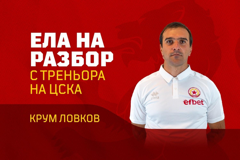 ЦСКА 1948 покани своите фенове на разбора на помощник треньора