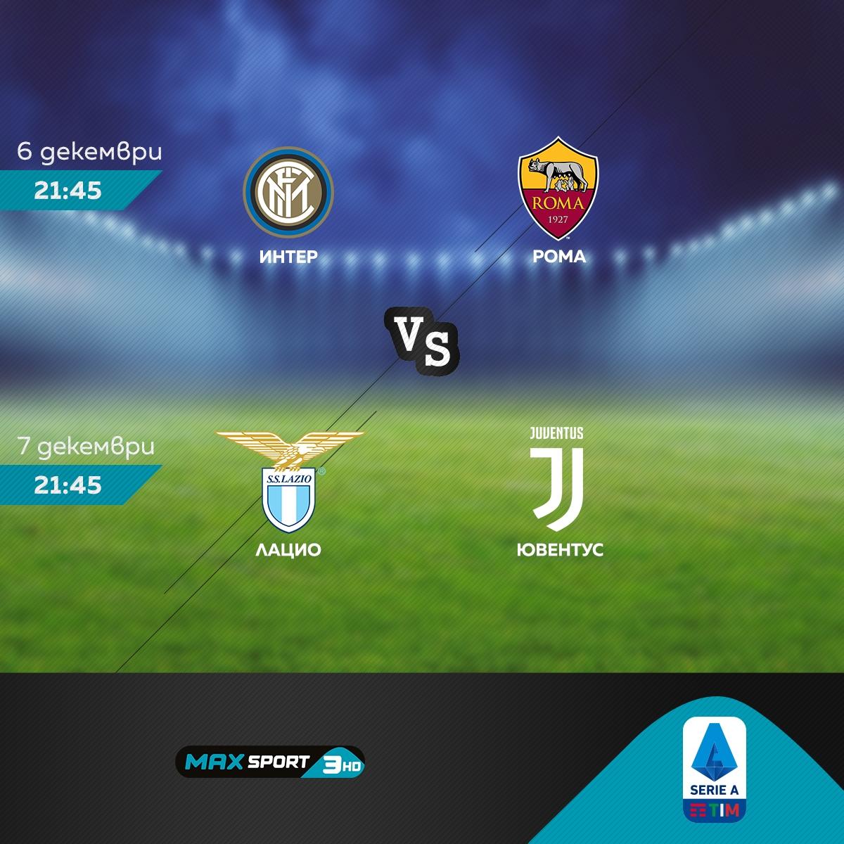XV кръг на Серия А ще предложи на феновете два