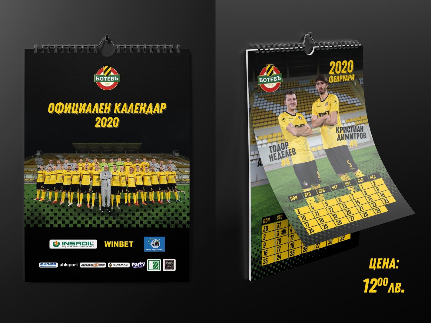 Многолистовият календар на Ботев (Пловдив) за 2020 година вече е