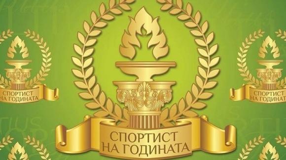 Четиринадесет състезатели са номинирани за най-добри спортисти на Перник за