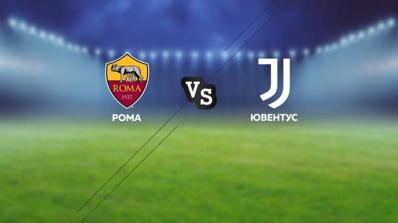 Дербито от XIX кръг на Серия А Рома – Ювентус