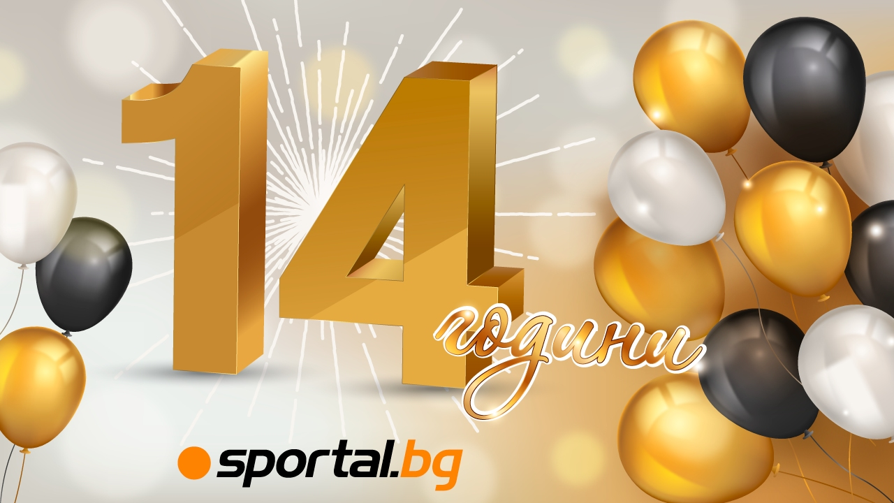 Точно преди 14 години на 18 януари Sportal.bg се появи