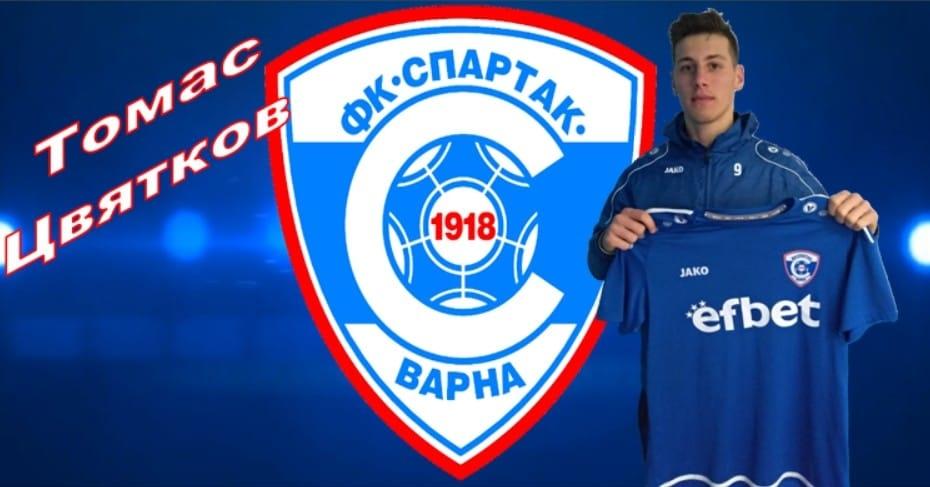 Втородивизионният Спартак (Варна) привлече нов играч. Това е 22-годишният халфТомас