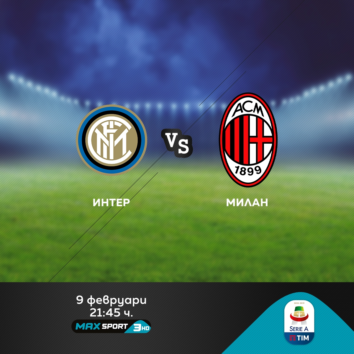Голямото дерби на Милано между отборите на Интер и Милан