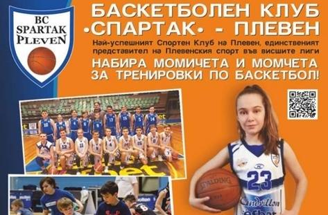 Детско-юношеската школа на Баскетболен клуб Спартак - Плевен започна попълване