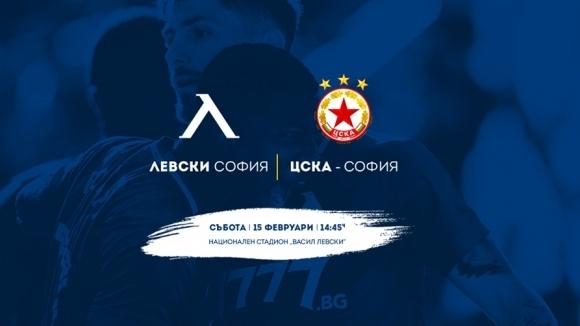 Ръководството на ПФК Левски пуска в продажба билети за VIP