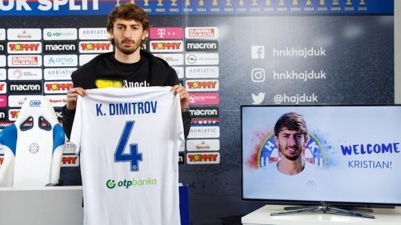 Кристиан Димитров официално беше представен като футболист на Хайдук (Сплит).