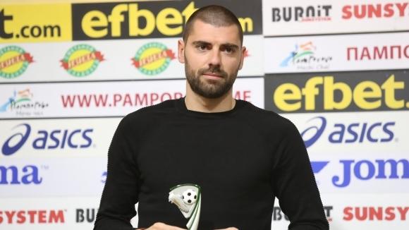 Вратарят на Славия Георги Георгиев бе награден за най-добър играч