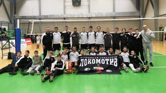 Волейболистите на ПСК Локомотив (Пловдив) се поздравиха с 5-а поредна