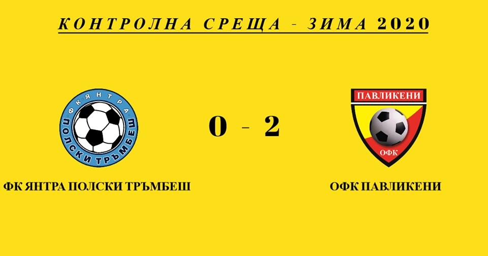 С победа с 2:0 на стадиона в Полски Тръмбеш приключи