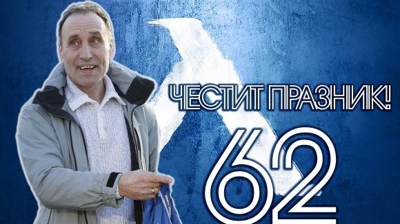 Днес една от живите легенди на българския футбол и Левски
