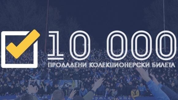 Целта пред феновете на Левски да бъдат продадени 10 000
