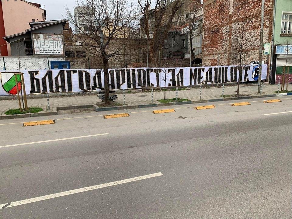 Националният клуб на привържениците на Левски изразиха по своеобразен начин