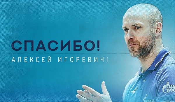 Старши-треньорът на руския гранд Зенит (Казан) Алексей Вербов ще напусне