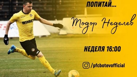 Ботев (Пловдив) стартира нова рубрика, в която феновете на тима