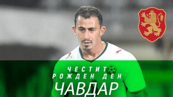 Днес 36 години навършва бившият български национал Чавдар Янков. Полузащитникът