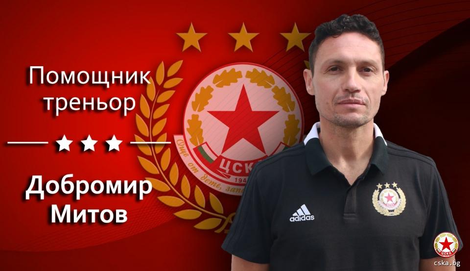 Днес помощник-треньорът на ЦСКА-София Добримир Митов празнува своя 48-и рожден