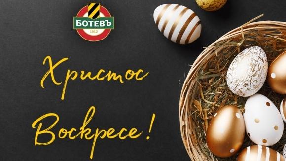 ПФК Ботев (Пловдив) честити на всички ботевисти и християни най-светлия
