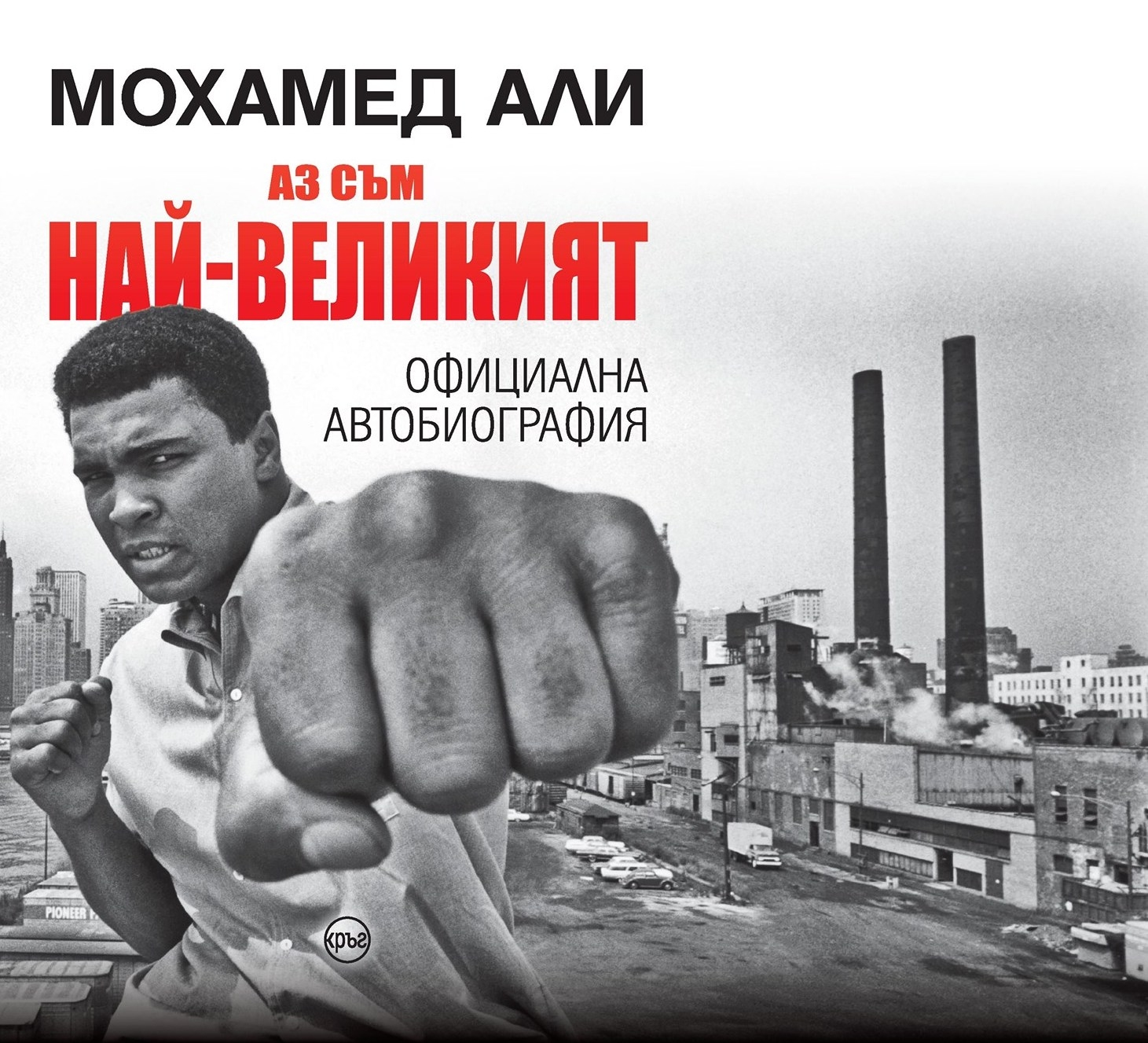 Излиза на български език единствената автобиография на легендарния боксьор Мохамед