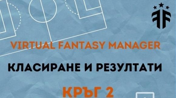 Втори кръг на Virtual Fantasy Manager бе изпълнен с емоции