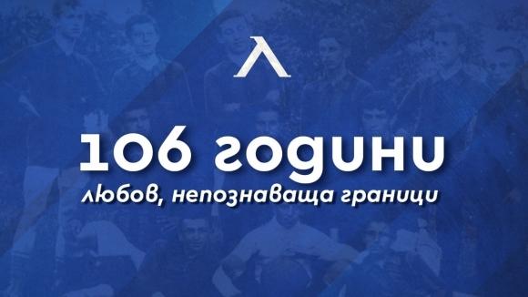 От Левски се обърнаха към своите фенове по повод предстоящия
