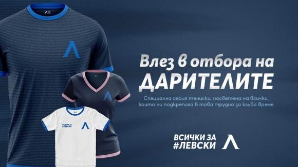 Левски, чрез своя официален сайт, призова феновете да подкрепят тима