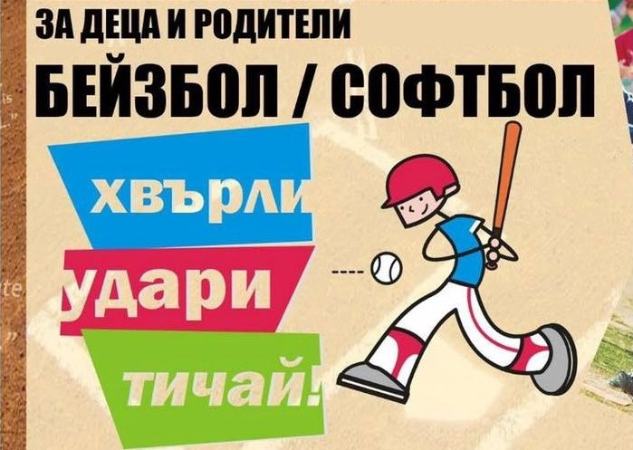 Българската федерация по бейзбол и софтбол (БФБС) организира спортен празник