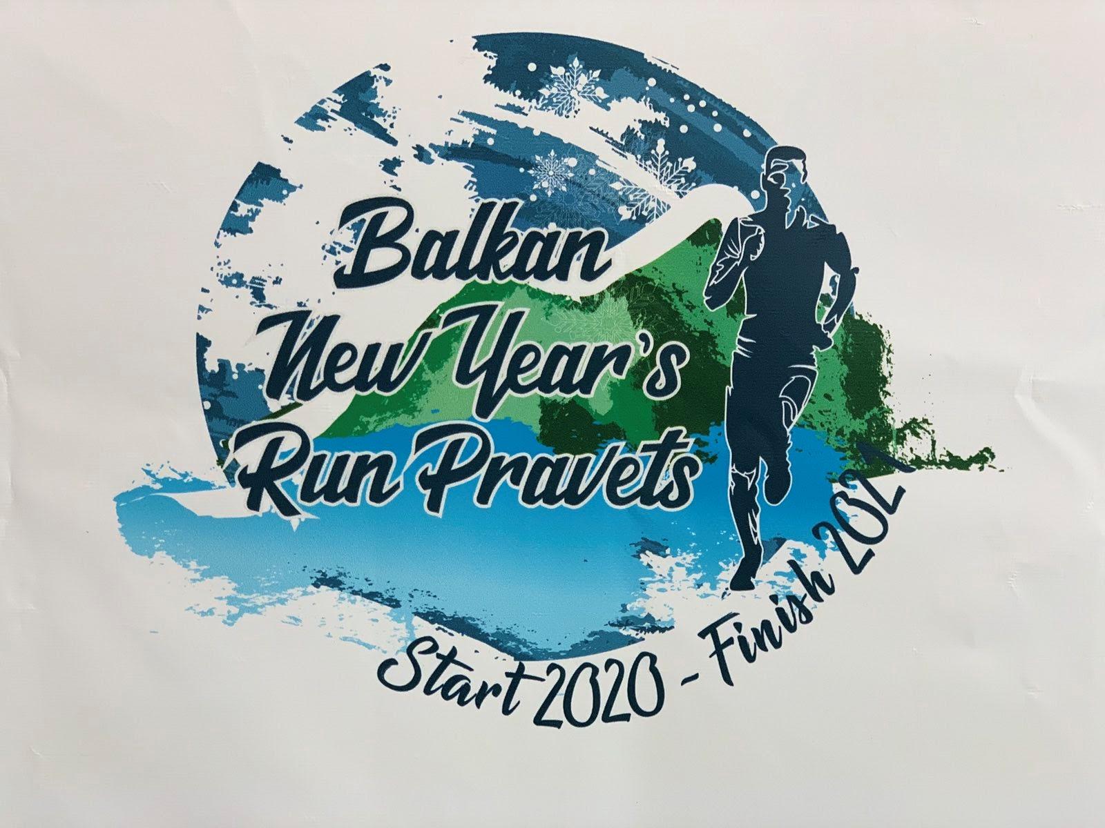 Новогодишният шосеен пробег в Правец ще бъде в спортния календар