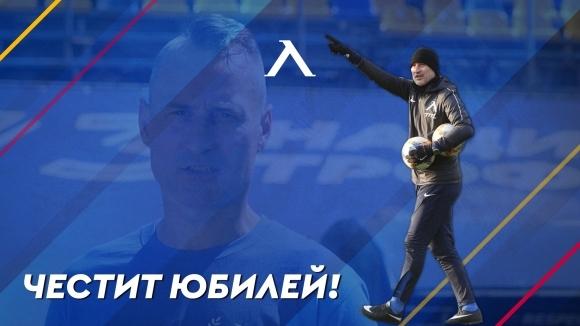 Днес помощник-треньорът на Левски Георги Донков празнува своя 50-годишен юбилей.