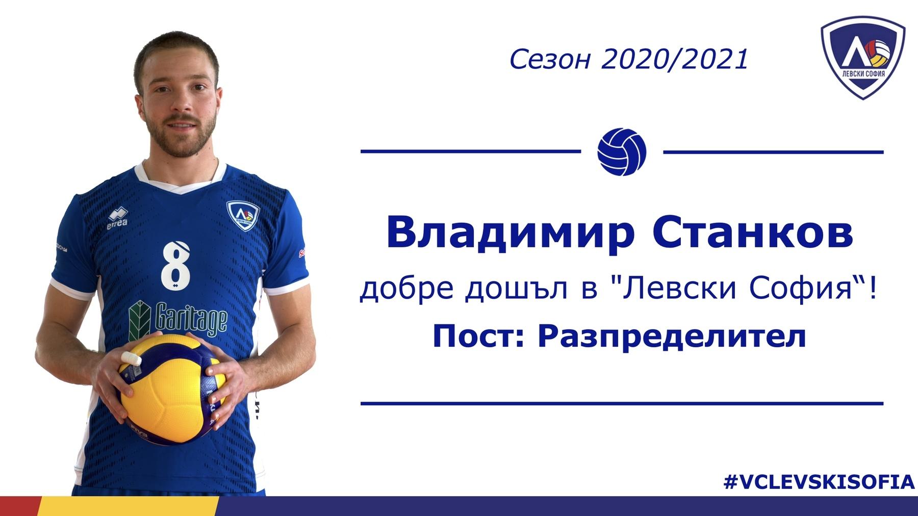 Владимир Станков е четвъртото ново попълнение на мъжкия ни отбор.