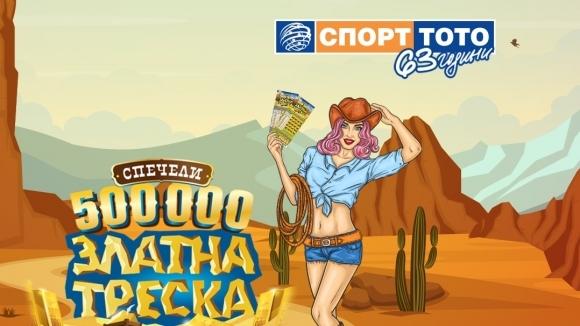 Талоните в моментните лотарийни игри на Български спортен тотализатор предизвикаха