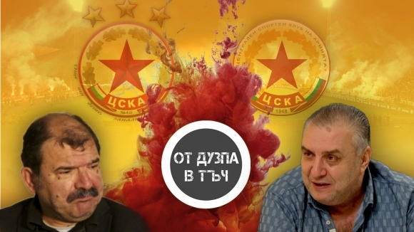 Възможно ли е обединение между ЦСКА-София и ЦСКА 1948? Ще