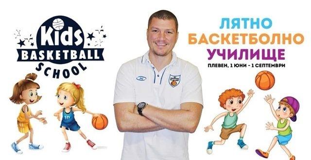 В Плевен стартира третото издание на Лятното баскетболно училище с