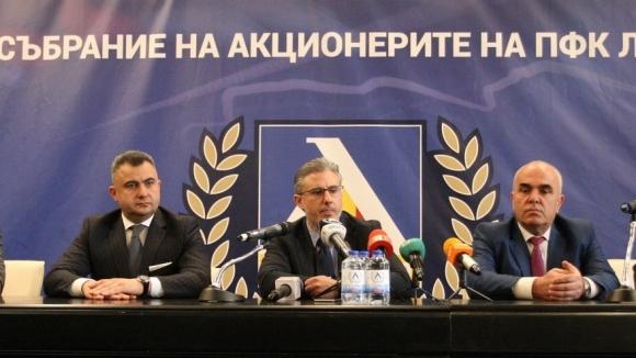 Пропадна Общото събрание на футболен клуб Левски, което трябваше да