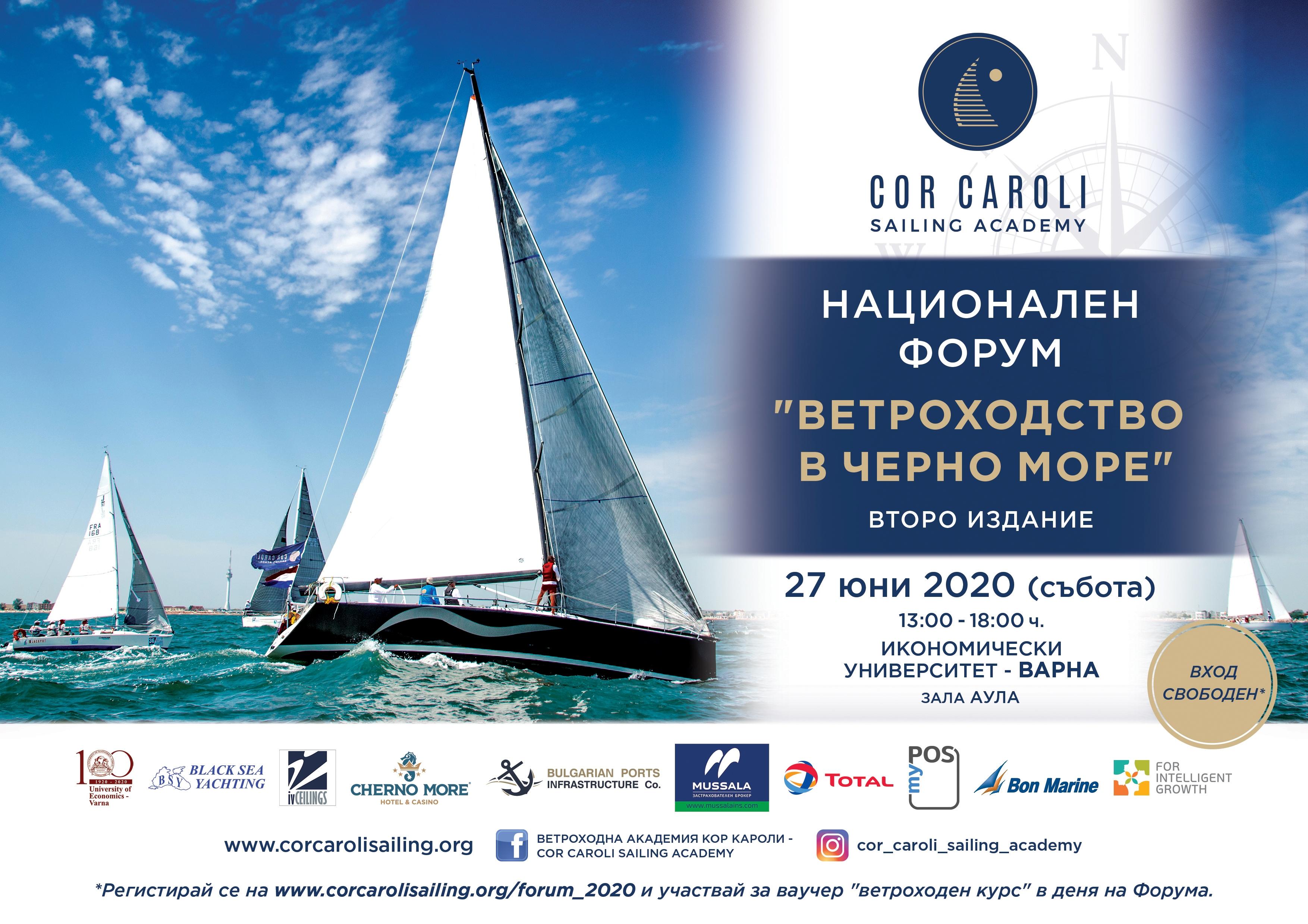 За втора поредна година предстои едно уникално събитие във Варна