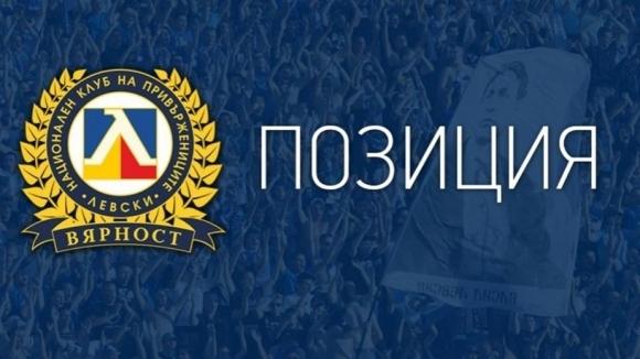 От Националния клуб на привържениците на Левски излязоха с открито