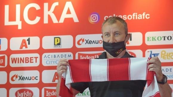 Отборът на ЦСКА-София представя новия старши треньор на тима Стамен